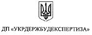 гп укргосстройэкспертиза